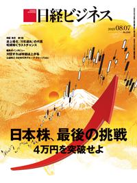 日経ビジネス(雑誌版)