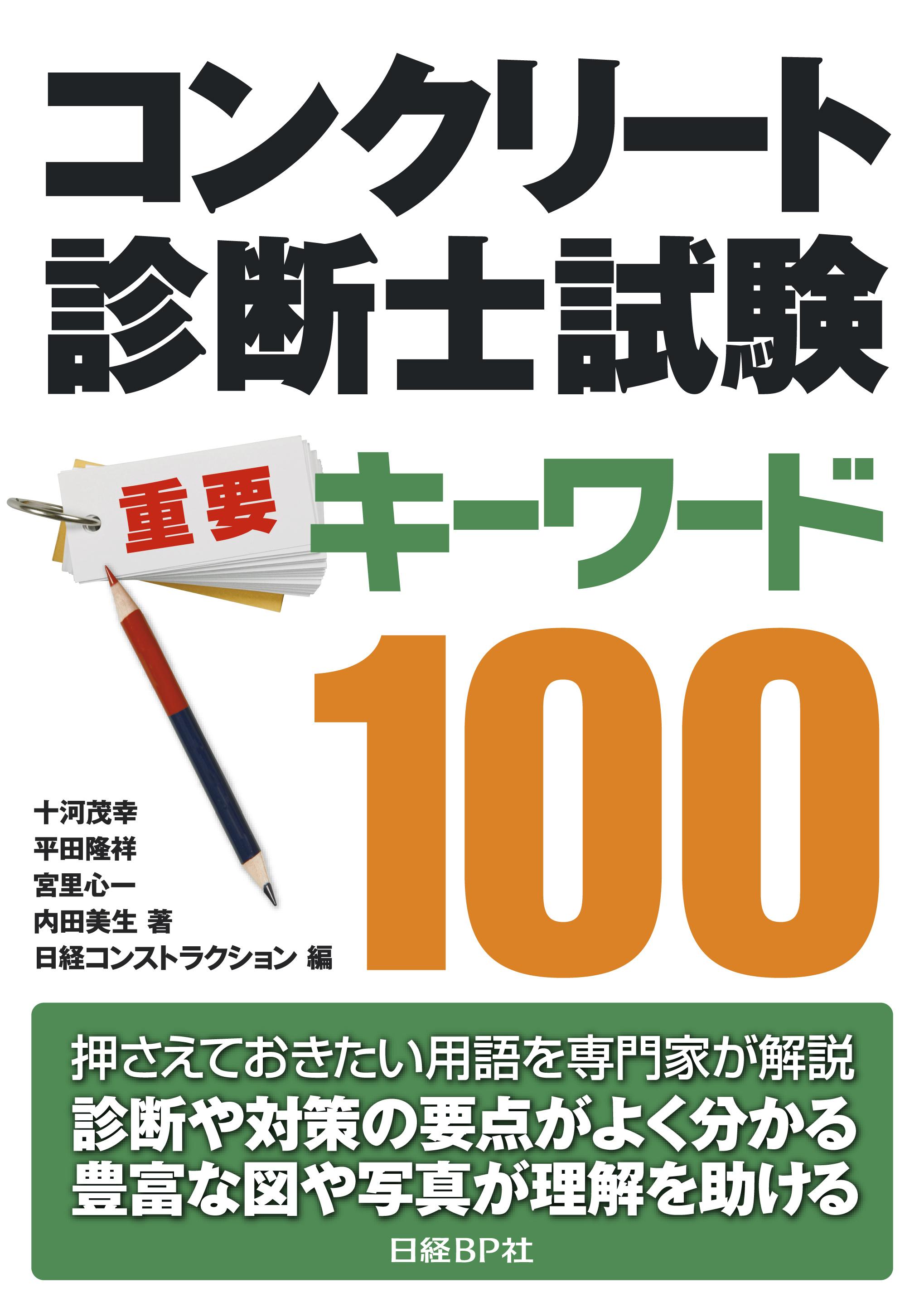 コンクリート診断士試験 重要キーワード100