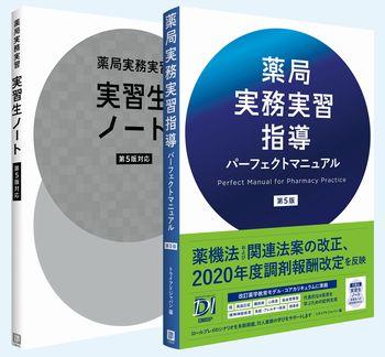薬局実務実習指導パーフェクトマニュアル 第5版