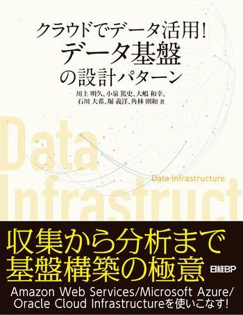 クラウドでデータ活用!データ基盤の設計パターン