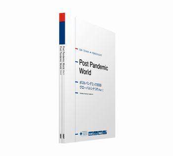 ポストパンデミック2030 グローバルシナリオ オンラインセット