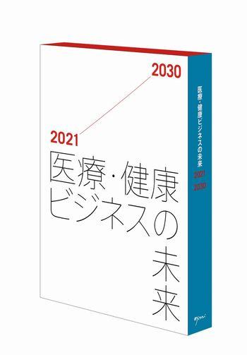 医療・健康ビジネスの未来2021-2030 オンラインサービスセット