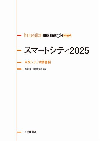 スマートシティ2025 未来シナリオ調査編(セット)