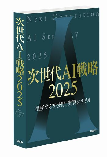 次世代AI戦略2025 書籍