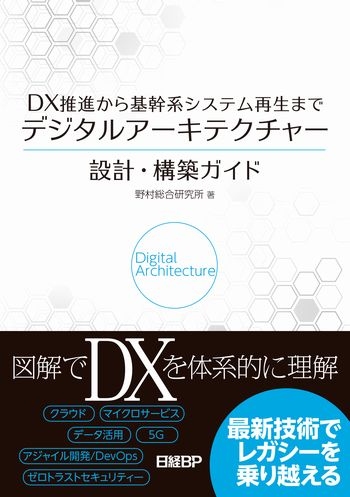 DX推進から基幹系システム再生まで デジタルアーキテクチャー設計・構築ガイド
