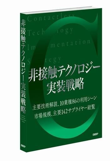 非接触テクノロジー実装戦略 書籍+オンラインサービス