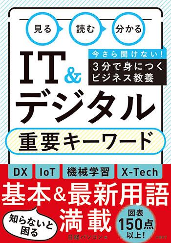 見る 読む 分かる IT&デジタル 重要キーワード