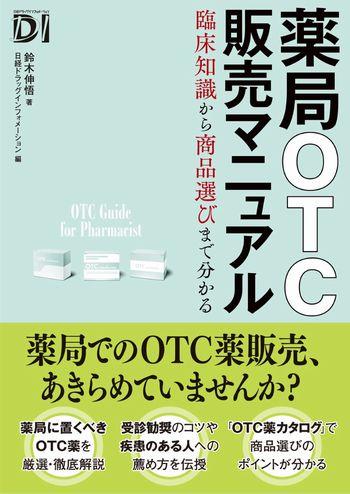 薬局OTC販売マニュアル