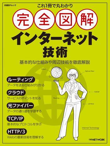 これ1冊で丸わかり 完全図解インターネット技術
