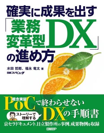 確実に成果を出す「業務変革型DX」の進め方