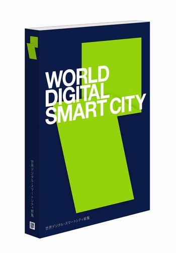 世界デジタル・スマートシティ総覧(セット)
