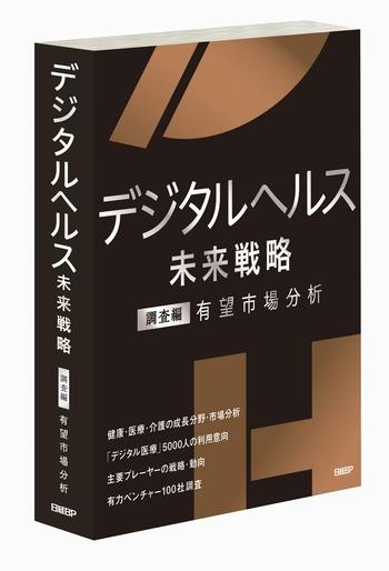 デジタルヘルス未来戦略 調査編 有望市場分析 書籍