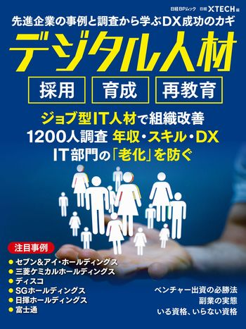 先進企業の事例と調査から学ぶDX成功のカギ デジタル人材 採用 育成 再教育