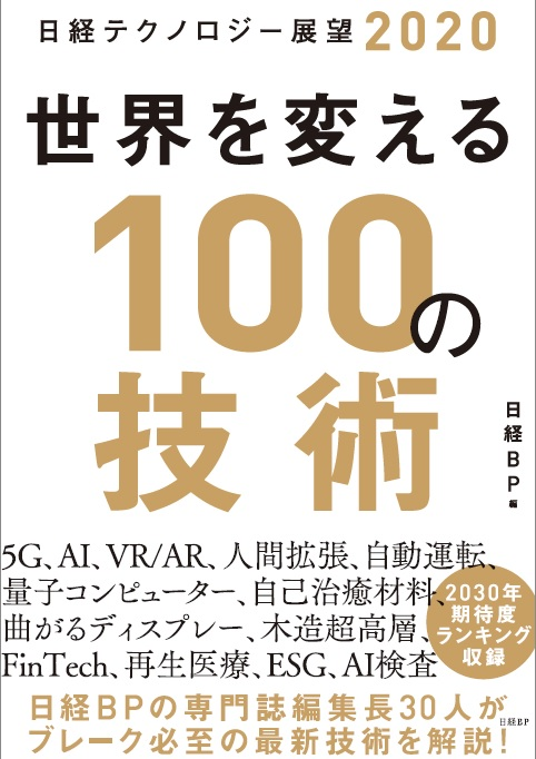 日経テクノロジー展望2020 世界を変える100の技術