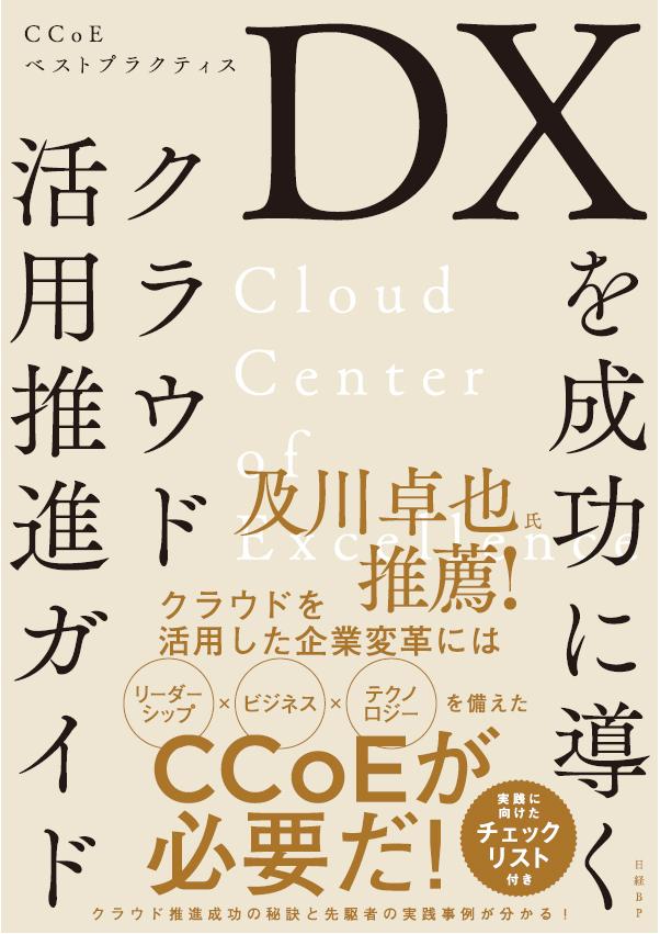 DXを成功に導くクラウド活用推進ガイド CCoEベストプラクティス